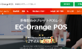 EC-Orange POS公式