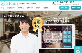 bionly公式